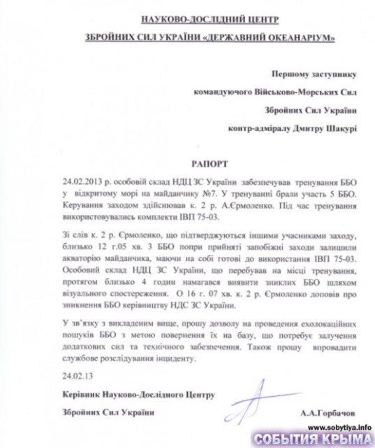 Reprodução do documento (falso) enviado para os veículos de comunicação!